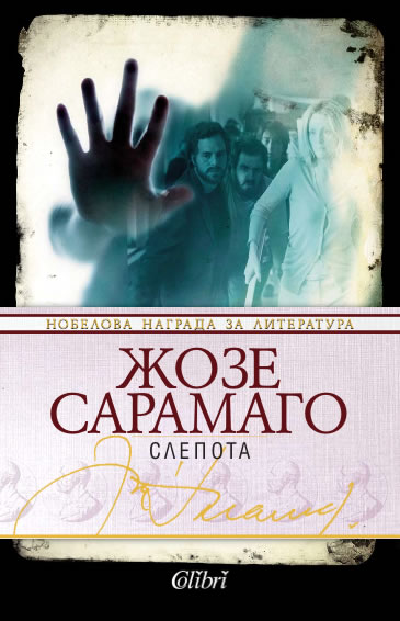 Joze-Saramago-Slepota