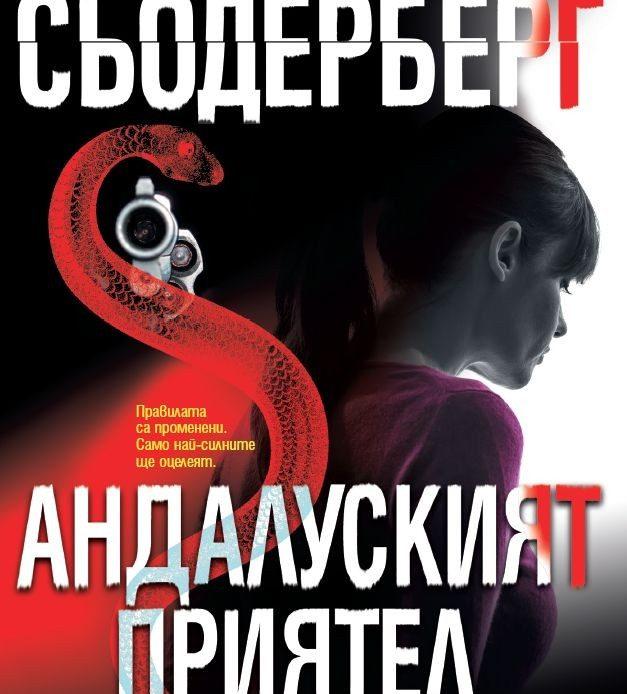 Andaluskiyat priyatel - Aleksandar Sioderberg