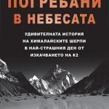 """Изкушенията на хималайските шерпи са """"Погребани в небесата"""""""