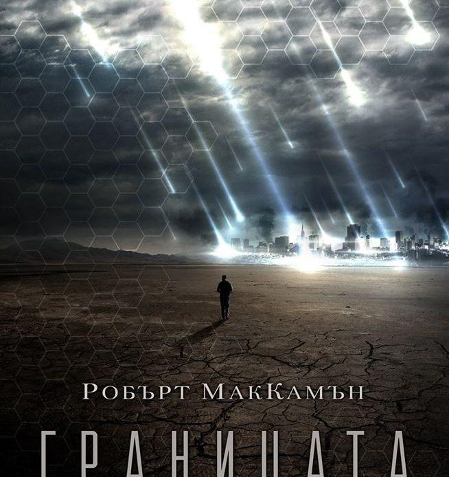 Granicata - Roburt Makkamun