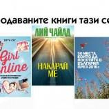 Най-продаваните книги – 4-и ноември