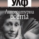 Есетата на Вирджиния Улф – непринуден разговор за литература