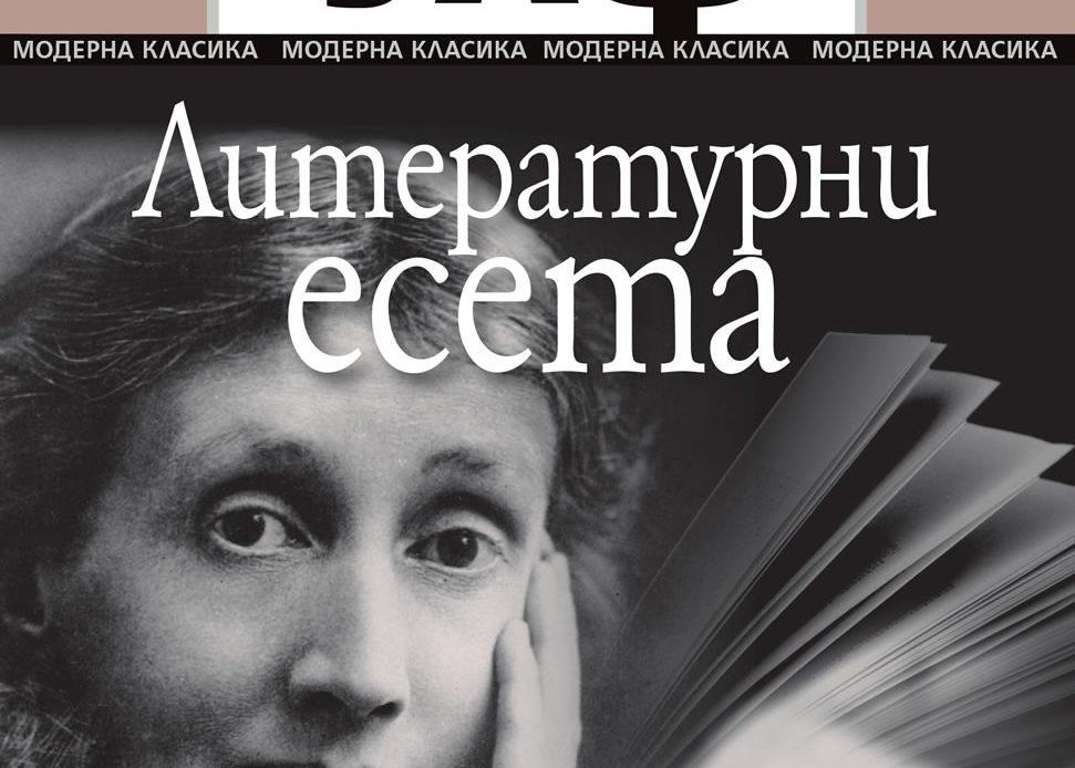 Literaturni eseta - Virginia Ulf
