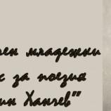 Сезонът на младежката поезия се открива за тридесет и втори път в Стара Загора