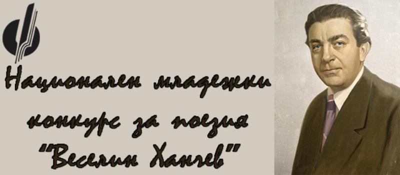 national-konkurs-veselin-hanchev-2015
