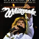 Фантастичното пътуване в историята на Whitesnake