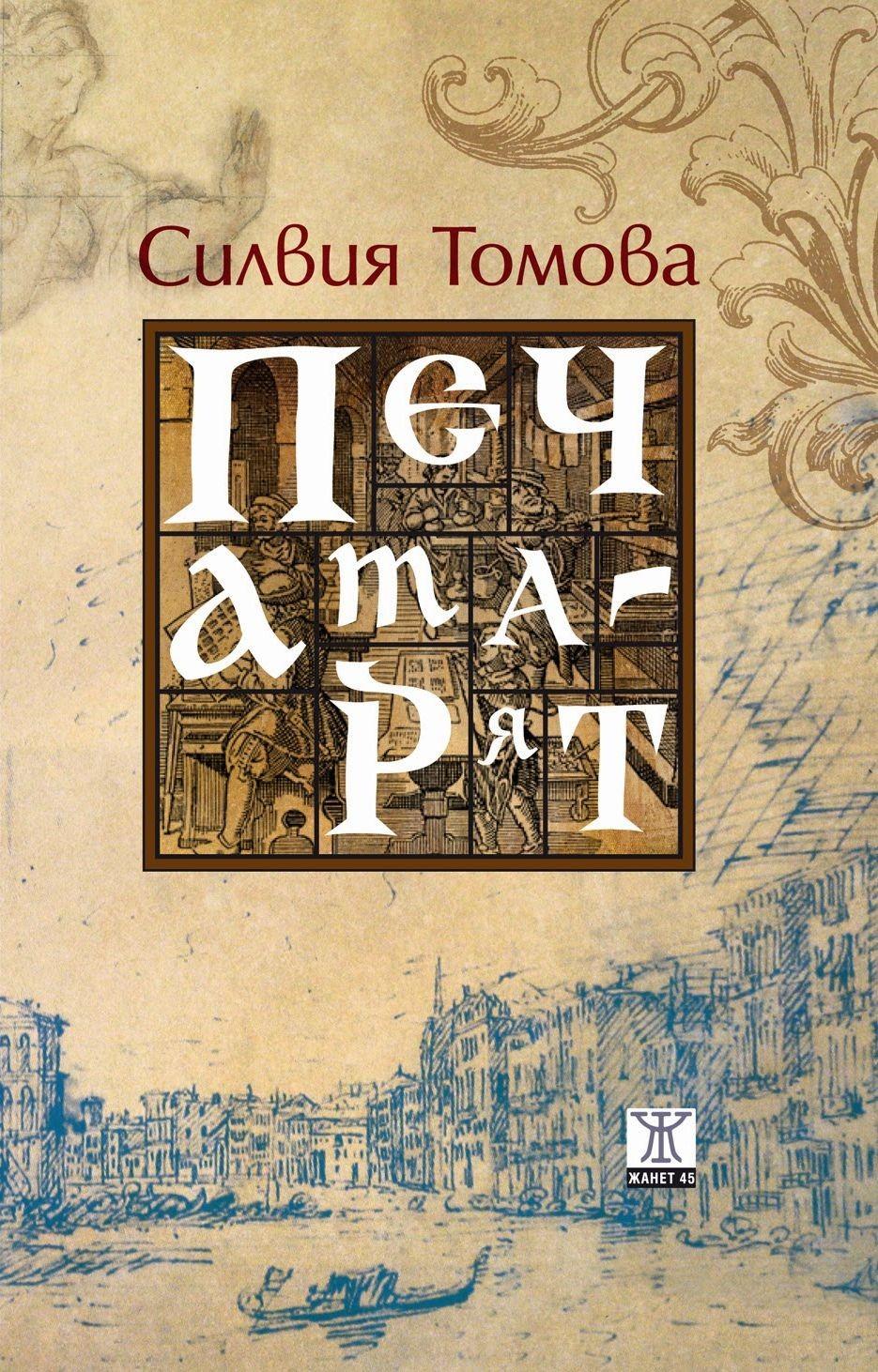 """Последното издание на литературен салон """"Spirt &Spirit"""" представя Силвия Томова и романа """"Печатарят"""""""