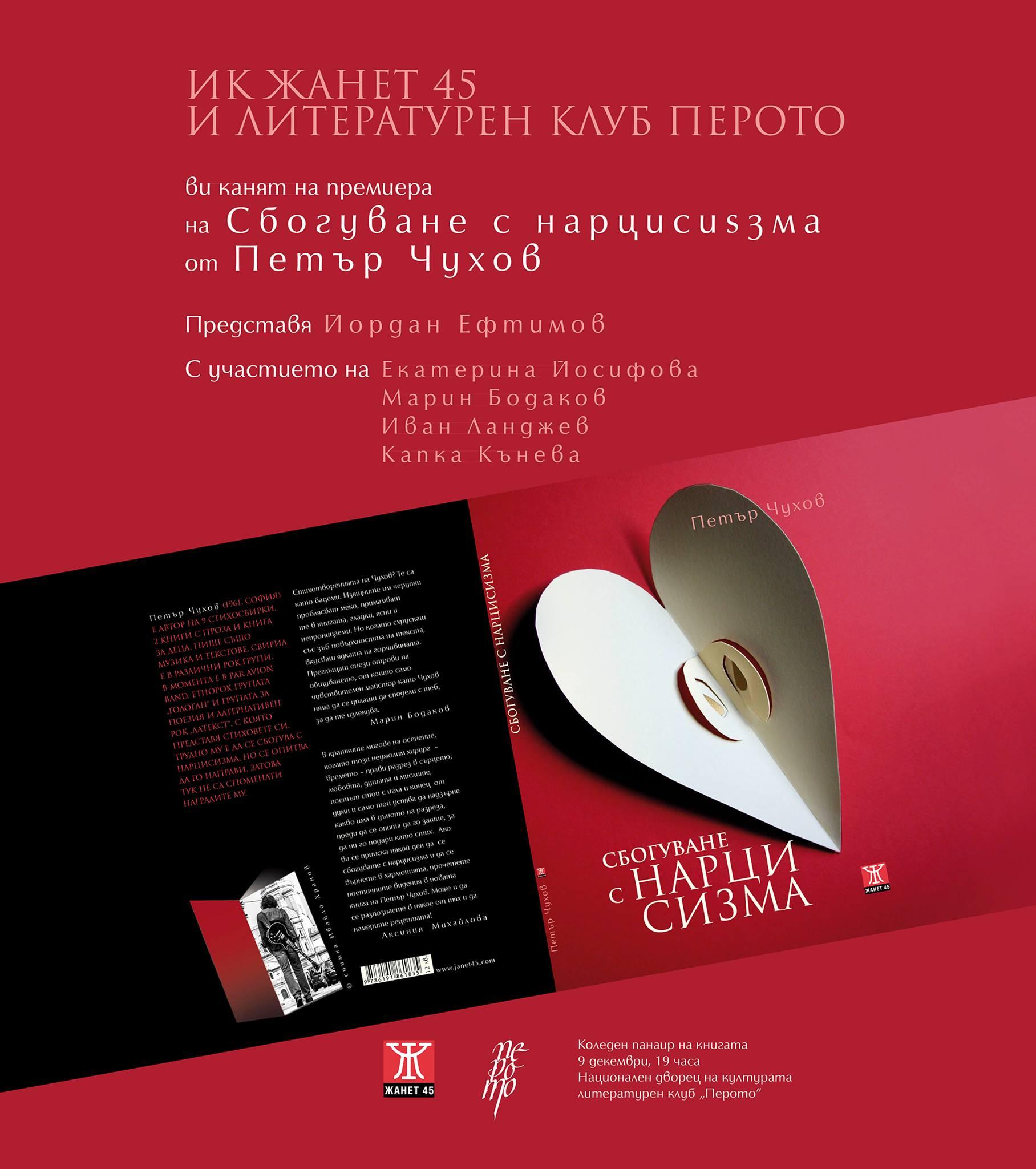 """Среща с писателя Петър Чухов и представяне на книгите му """"Камуфлаж"""" и """"Сбогуване с нарцисизма"""" в Русе"""