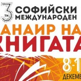 Ден трети на 43-ти Софийски международен панаир на книгата