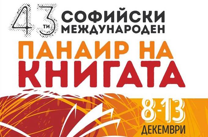 """Представяне на дебютния роман на Светозара Давидкова """"Главен изпълнителен директор"""""""