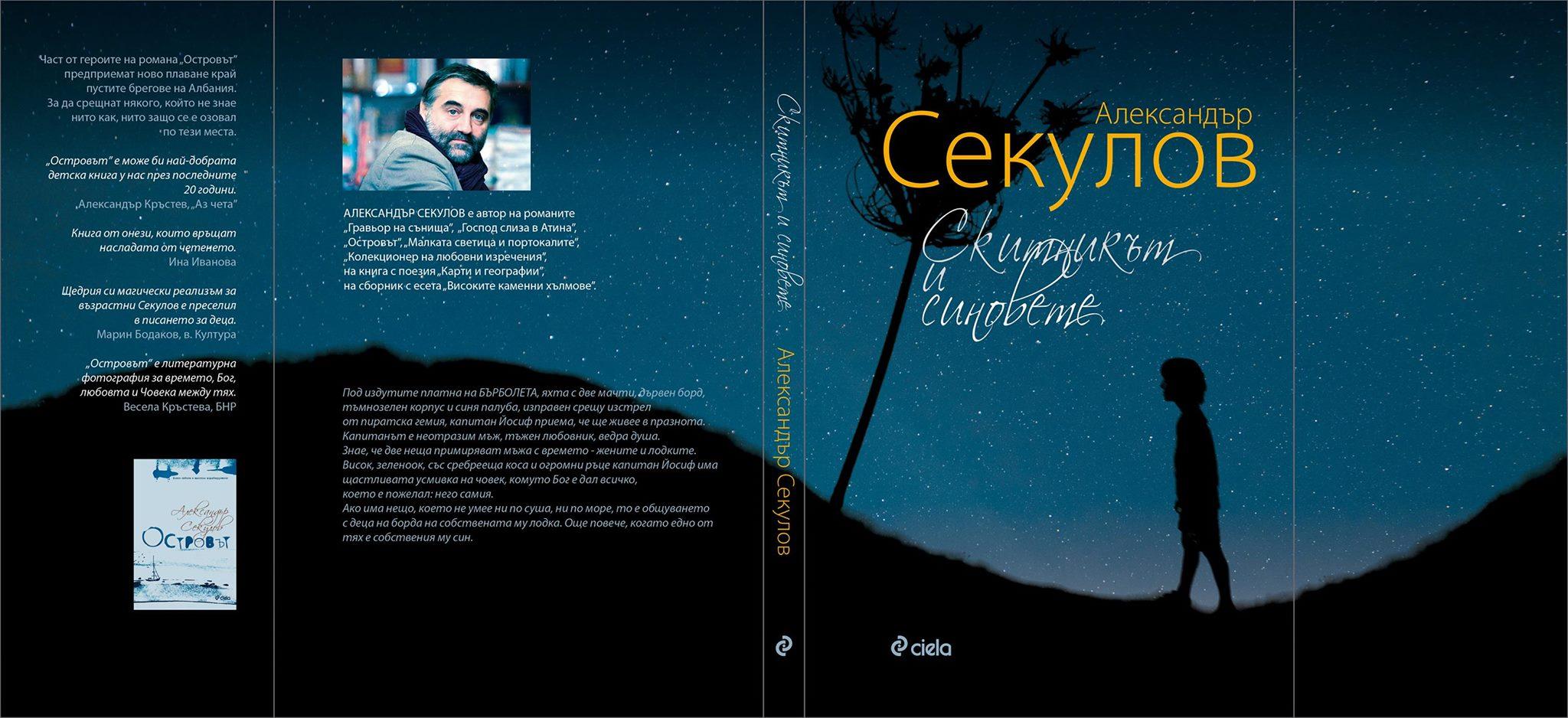 """Премиера на """"Скитникът и синовете"""" на Александър Секулов"""