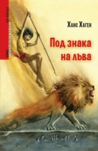 Pod znaka na lava - Hans Hagen