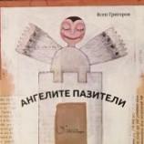 """Премиера на """"Ангелите пазители"""" на Ясен Григоров"""