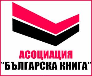 """Пресконференцията на Асоциация """"Българска книга"""" за ЗАПСП"""