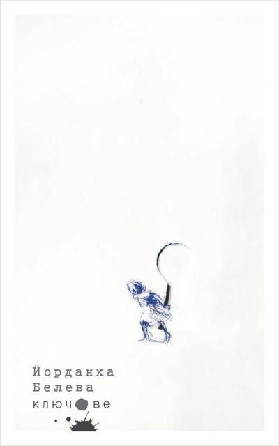 """Представяне на сборника с разкази """"Ключове"""" от Йорданка Белева"""