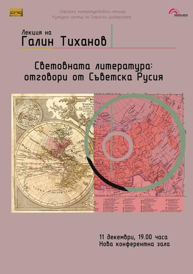 проф. Галин Тиханов: Световната литература: отговори от Съветска Русия