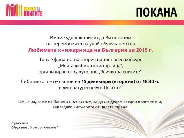 Церемония по обявяване на Любимата книжарница на България за 2015