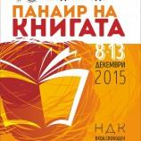 Ден шести на 43-ти Софийски международен панаир на книгата