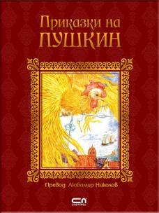 Prikazki na Pushkin