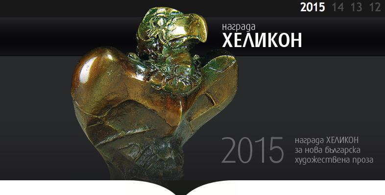"""Литературната награда """"Хеликон"""" - връчване за четиринайсти път"""