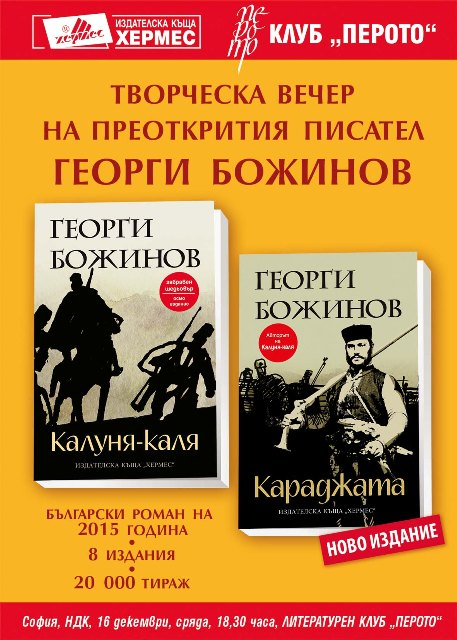 Творческа вечер на големия български писател Георги Божинов
