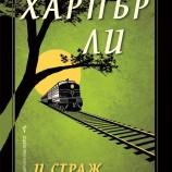 """""""И страж да бди на пост"""" – литературното събитие на годината"""