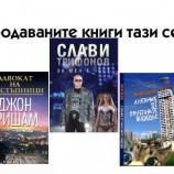 Най-продаваните книги – 16-и декември