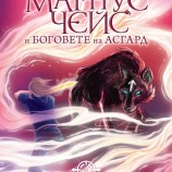 """Рик Риърдън превзема и скандинавската митология с """"Магнус Чейс и боговете на Асгард: Мечът на лятото"""""""