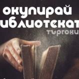 """""""Окупирай библиотеката"""" – нестандартна среща на читатели и книги в Дряново и Търговище"""