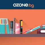 Добре дошли на щанда на Ozone.bg (320)