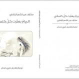 Излезе първата по рода си антология на българска поезия в Арабския свят
