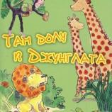 """""""Там долу в джунглата"""" на мислите за книжката с такова заглавие"""