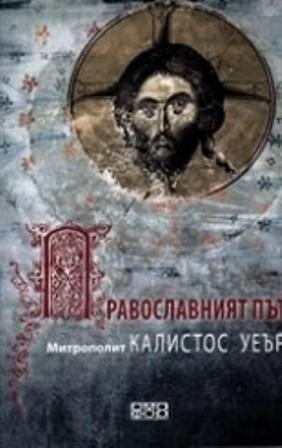 """Представяне на книгата на Калистос Уеър """"Православният път"""""""