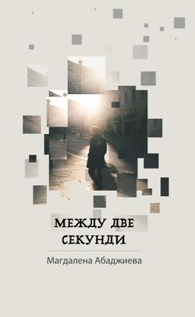 """Представяне на поетичната книга на Магдалена Абаджиева """"Между две секунди"""""""