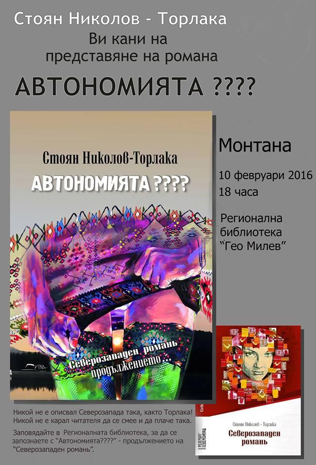 """Представяне на романа """"Автономията ???"""" от Стоян Николов - Торлака в Монтана"""
