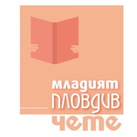 """Младият Пловдив 2016 чете в Детски отдел на НБ """"Иван Вазов"""""""