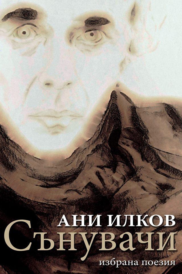 """Представяне на """"Сънувачи"""" - избрана поезия от Ани Илков"""