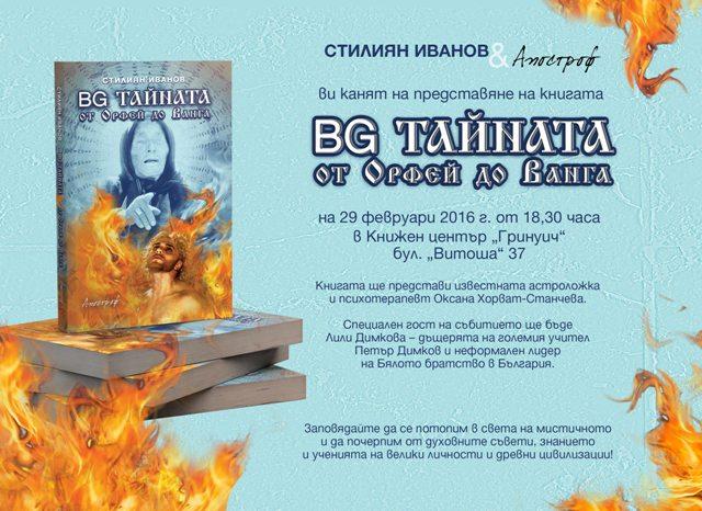 Премиера на книгата на режисьора Стилиян Иванов