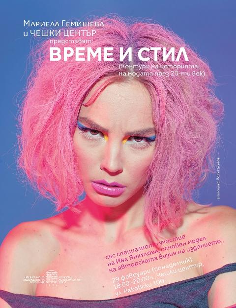 """Представяне на книгата """"Време и стил"""" от Мариела Гемишева"""