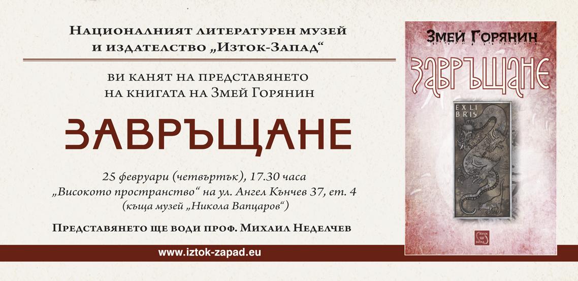 """Представяне на """"Завръщане"""" от Змей Горянин"""