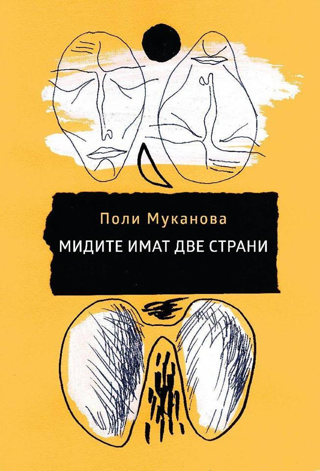 """Премиера на """"Мидите имат две страни"""" от Поли Муканова"""