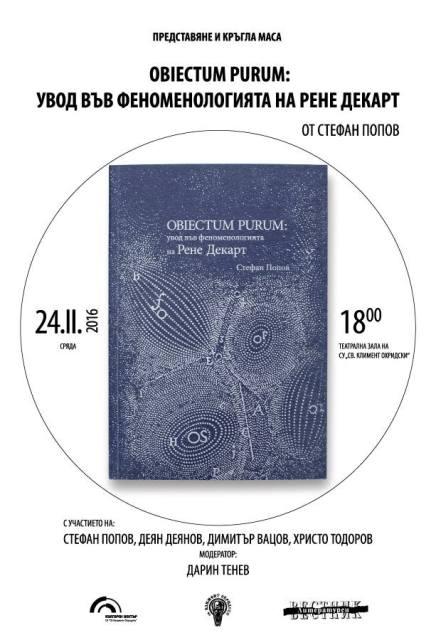 Представяне и кръгла маса OBIECTUM PURUM: Увод във феноменлогията на Рене Декарт