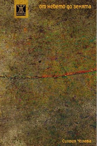 """Представяне на стихосбирката """"От небето до земята"""" от Силвия Чолева"""
