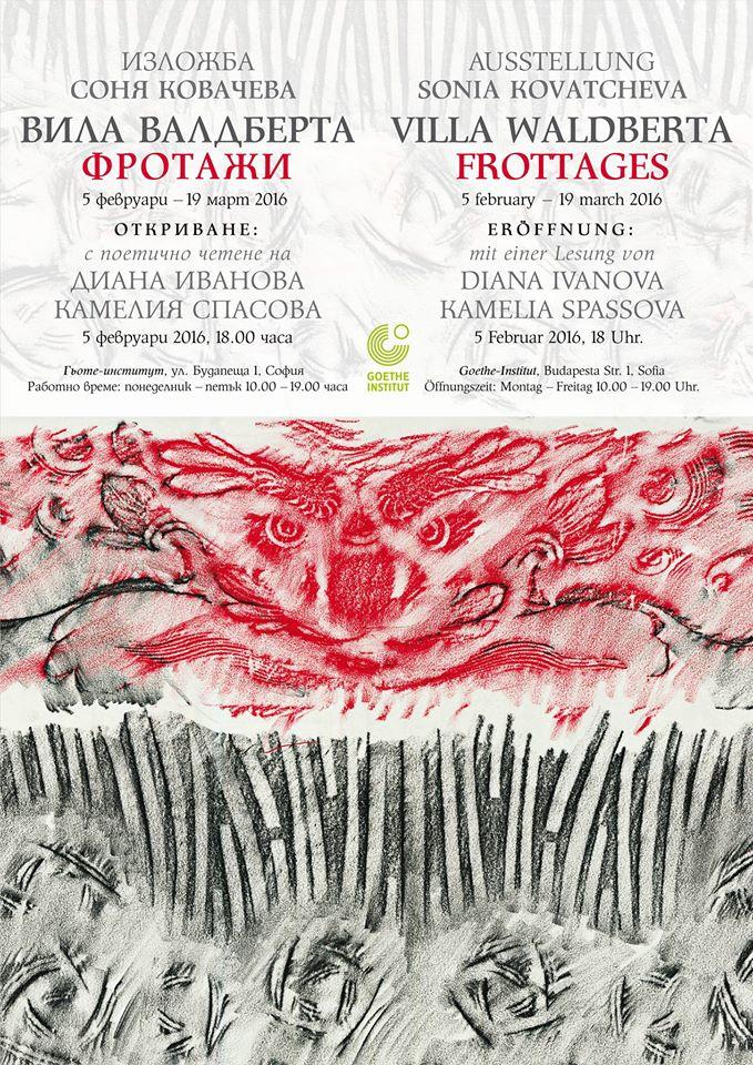 Изложба с поетическо четене: Вила Валдберта. Фротажи