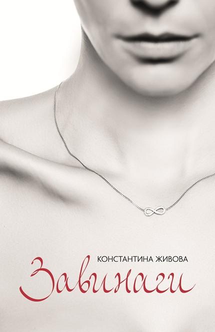 """Представяне на романа """"Завинаги"""" от Константина Живова в Монтана"""