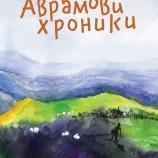 """Аврамови хроники"" на едно драматично българско минало"
