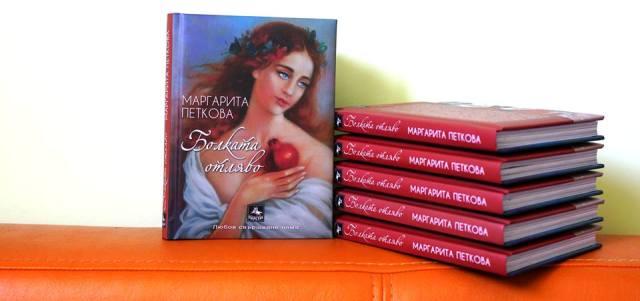 """Премиера на """"Болката отляво"""" - в чест на годишнината на Маргарита Петкова"""