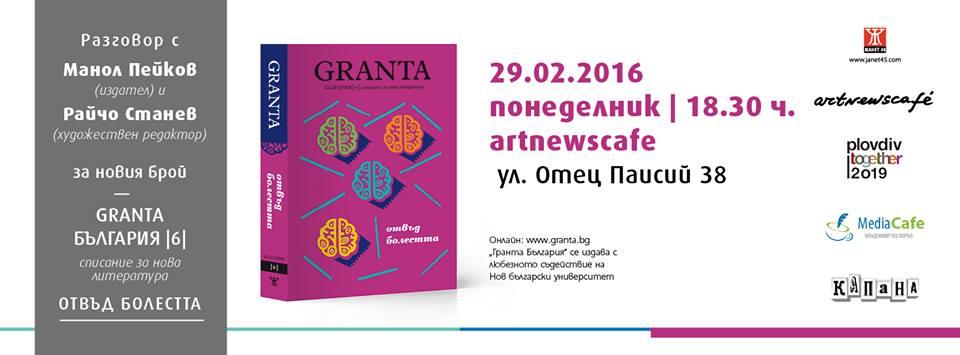 """Разговор за Granta България """"Отвъд болестта"""""""
