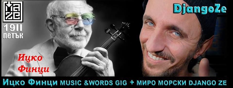 ИЦКО ФИНЦИ - WORDS & MUSIC GIG