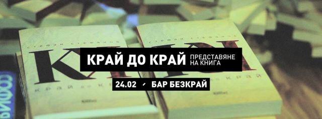 """Представяне на книгата """"Край до край"""" от Стефан Стефанов"""